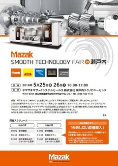 MAZAK SMOOTH TECHNOLOGY FAIR in 瀬戸内